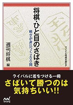 [週刊将棋]の将棋・ひと目のさばき (マイナビ将棋文庫SP)