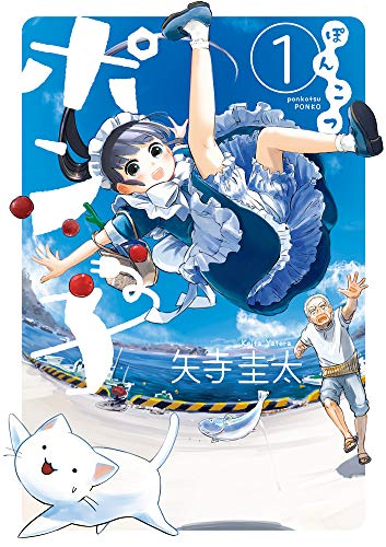 ぽんこつポン子 (1) (ビッグコミックス)
