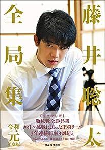藤井聡太全局集 令和元年度版