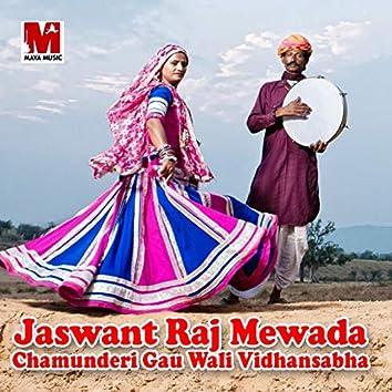 Jaswant Raj Mewada Chamunderi Gau Wali Vidhansabha