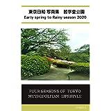 東京日和 写真集 哲学堂公園 2020 春先から梅雨