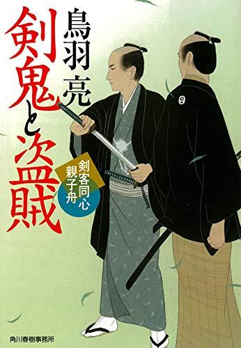 角川春樹事務所『剣鬼と盗賊 剣客同心親子舟』