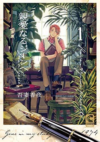 【Amazon.co.jp 限定】親愛なるジーンへ  1(ペーパー付き) (ショコラコミックス)