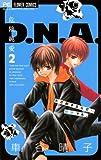 危険純愛D.N.A.(2) (フラワーコミックス)