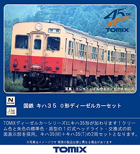 TOMIX Nゲージ 国鉄 キハ35 0形 ディーゼルカーセット 98099 鉄道模型 ディーゼルカー