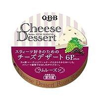 (クール便) QBB チーズデザート6P (ラムレーズン 12個)