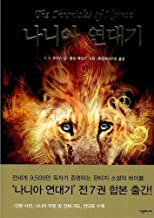 The Chronicles of Narnia BOOK, *KOREAN Translation VERSION* book 1-7 set[002kr] (The Chronicles of Narnia korean)
