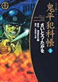 鬼平犯科帳 (22) (SPコミックス―時代劇シリーズ)