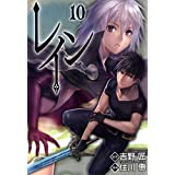 レイン 10巻 (コミックブレイド)