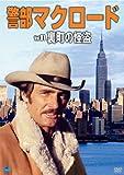警部マクロード Vol.1「裏街の群盗」[DVD]