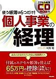 エクセル帳簿CD-ROM付 個人事業の経理
