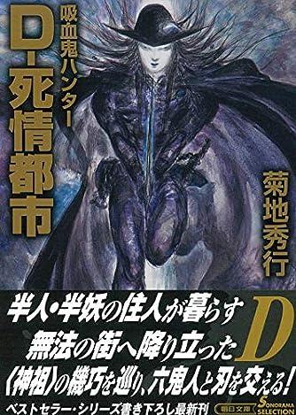 吸血鬼ハンター34 D-死情都市 (朝日文庫)