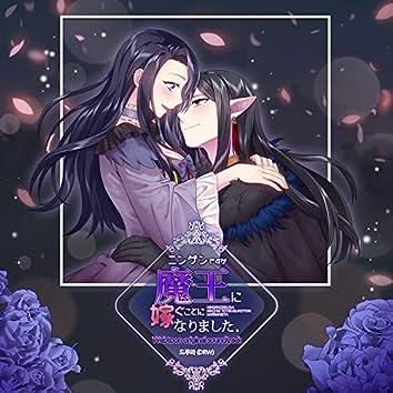 Satan's Bride (Original Soundtrack) <Eyes on you> (Japanese.ver)