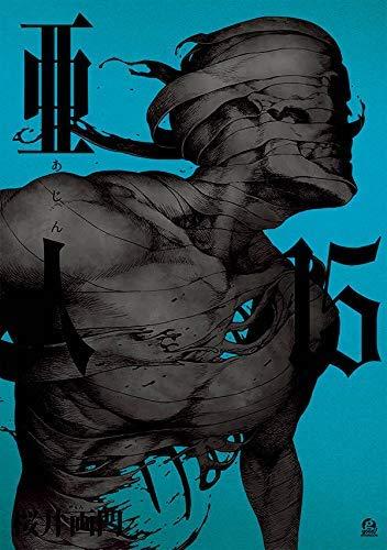 亜人 コミック 1-15巻セット
