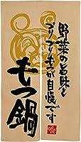 もつ鍋 野菜の旨味と 麻風のれん No.3572(受注生産)