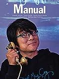 Revista Manual 4 (Dolmen Ediciones)