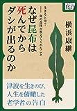 生きるとは?――海の森林が教えてくれたこと なぜ昆布は死んでからダシが出るのか (impress QuickBooks)