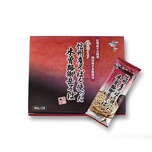 霧しな 信州産そばを使った木曽路御嶽そば(1600g(200g×8袋))/蕎麦 ソバ 乾麺//