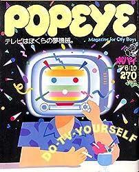 POPEYE (ポパイ) 1983年6月10日号 テレビはぼくらの夢機械。