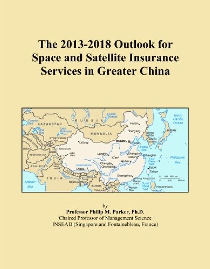 自我万歳動機付けるThe 2013-2018 Outlook for Space and Satellite Insurance Services in Greater China