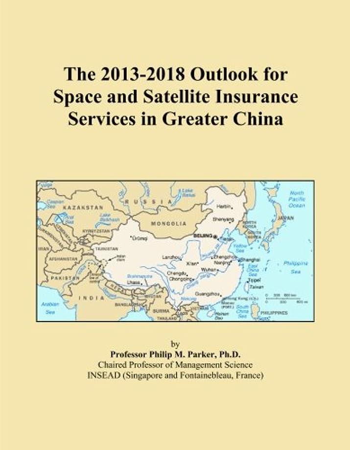 倉庫モディッシュ従者The 2013-2018 Outlook for Space and Satellite Insurance Services in Greater China