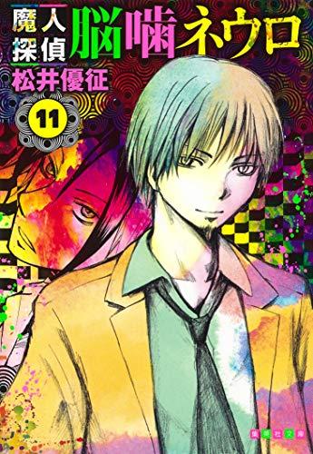 魔人探偵脳噛ネウロ 11 (集英社文庫(コミック版))