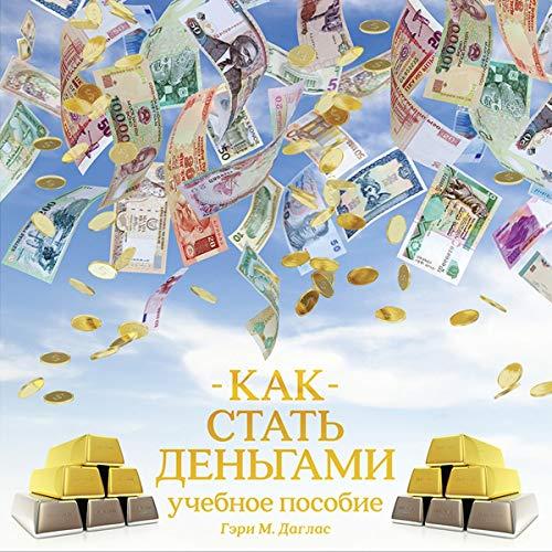 Как Стать Деньгами [How to Become Money] Audiobook By Gary M. Douglas cover art