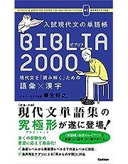 入試現代文の単語帳 BIBLIA2000 現代文を「読み解く」ための語彙×漢字