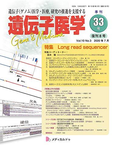 遺伝子医学 通巻33号(復刊8号)(2020年7月)(Vol.10 No.3)特集/Long read sequencerの詳細を見る