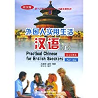 Practical Chinese for English Speakers: Bk. 1 by Dean Wu(2004-01-01)
