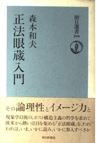 正法眼蔵入門 (朝日選書 (290))の詳細を見る