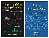 Best Technical Analysis Books - Technical Analysis + Fundamental Analysis Hindi Review