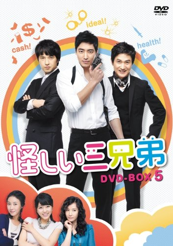 怪しい三兄弟 DVD-BOX 5
