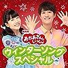 NHK「おかあさんといっしょ」ウィンターソングスペシャル