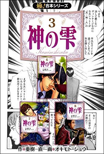 【極!合本シリーズ】神の雫3巻