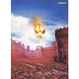 ソウルキャリバー2 オリジナルサウンドトラックブック