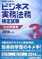 51dLK83RpJL. SL200  - ビジネス実務法務検定 01