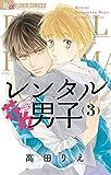 レンタル花丸男子(3) (フラワーコミックスα)