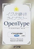 イワタ書体ライブラリーOpenType(Std版) イワタ太教科書体
