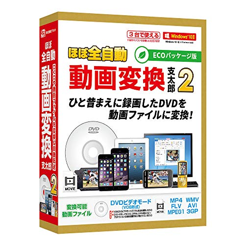 ほぼ全自動 動画変換支太郎2【限定ECOパッケージ版】