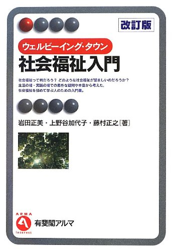 ウェルビーイング・タウン 社会福祉入門 改訂版 (有斐閣アルマ)
