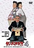 釣りバカ日誌 4[DVD]
