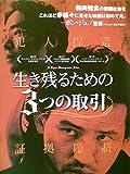 生き残るための3つの取引[レンタル落ち] [DVD]? image