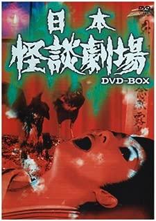 日本怪談劇場 DVD-BOX