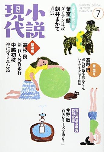 小説現代 2017年 07 月号 [雑誌]