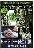 ヒットラー蘇生計画 Dr.フレデリックの復讐[DVD]