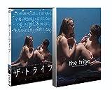 ザ・トライブ[DVD]