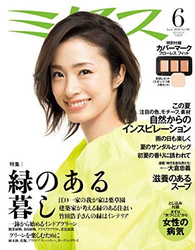 ミセス 2020年 6月号 (雑誌)