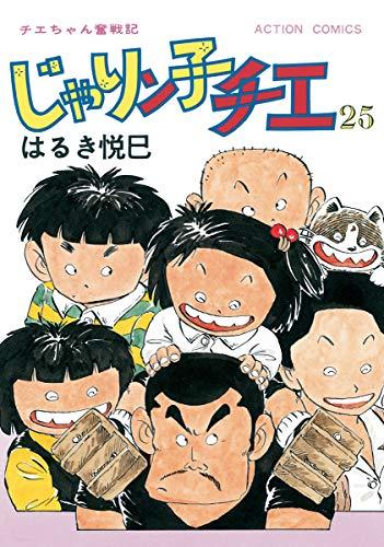 じゃりン子チエ【新訂版】 : 25 (アクションコミックス)