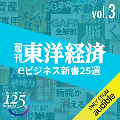 『週刊東洋経済eビジネス新書25選 Vol.3』のカバーアート